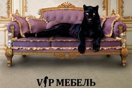 Пантера на диване